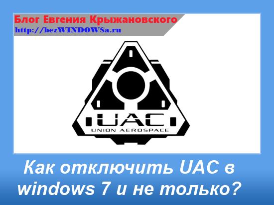 как UAC отключить