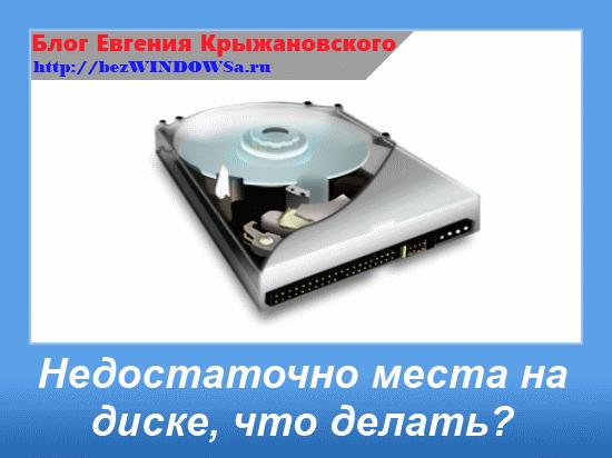 недостаточно места на диске