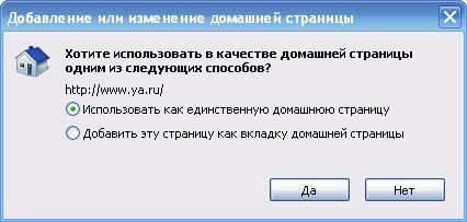 Яндекс сделать стартовой страницей автоматически бесплатно