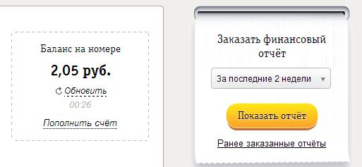 ЛК-Билайн