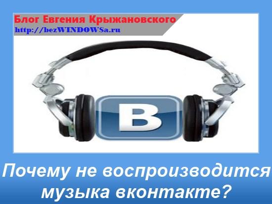 почему не воспроизводится музыка вконтакте