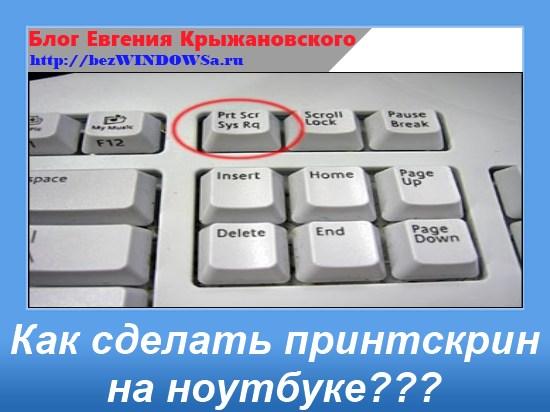Фото как сделать принтскрин экрана