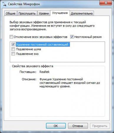 1379629555_kak-nastroit-mikrofon-v-skaype-5