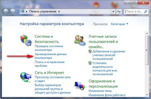 архивирование данных компьютера 15