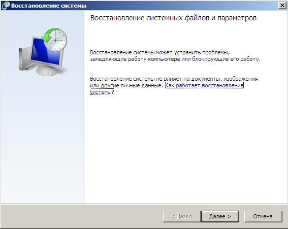 восстановление системных файлов и параметров 11