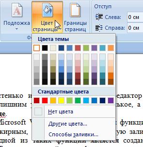 как убрать фон страницы в word