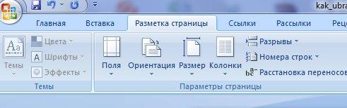 как убрать фон страницы