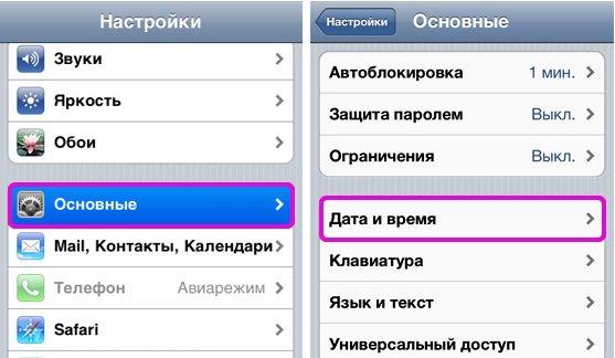 поменять дату на айфон