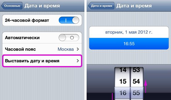 поменять дату на ios айфон