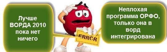 Программа для проверки ошибок и пунктуации в тексте