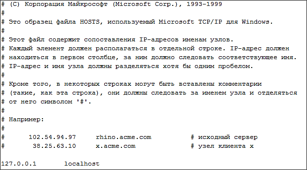 файл hosts windows xp