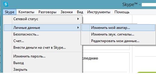 как изменить аватарку в скайпе