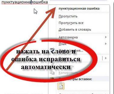 Программа для исправления грамматических ошибок в тексте