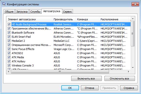 Где отключить автозагрузку программ в windows 7