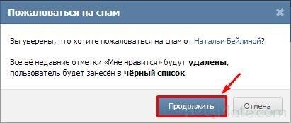 kak-ubrat-lajki-vkontakte-03