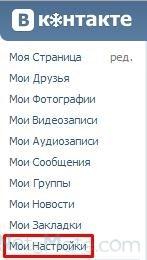 kak-ubrat-lajki-vkontakte-04