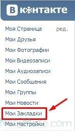 kak-ubrat-lajki-vkontakte-05