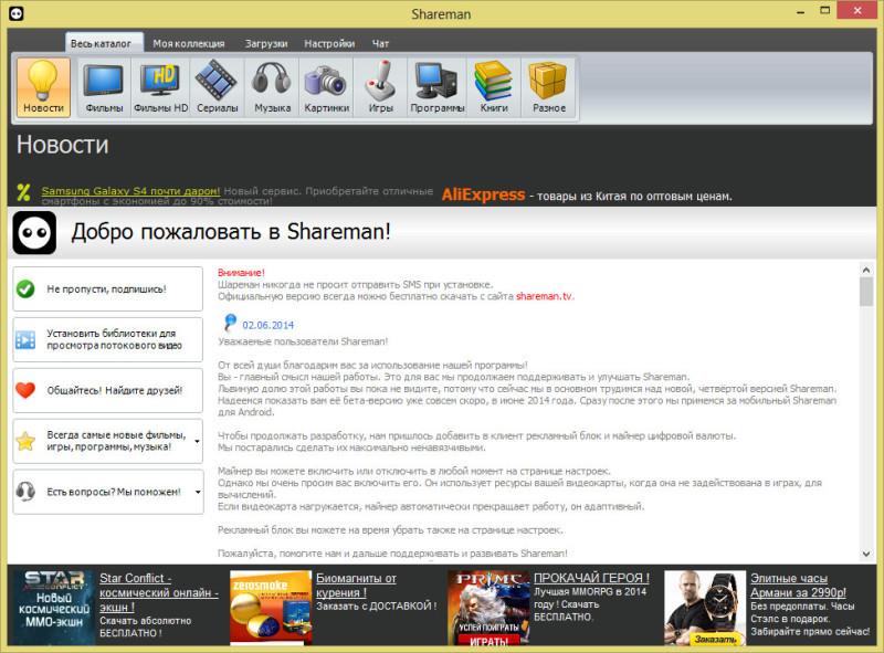 shareman-20141