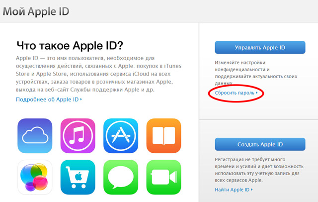 password-apple-id1