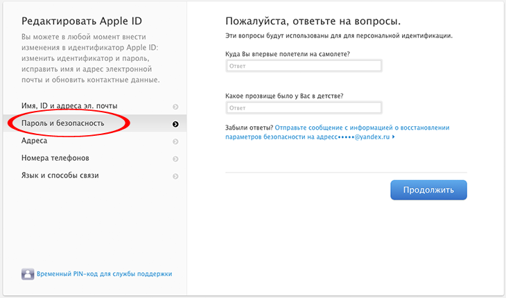password-apple-id3