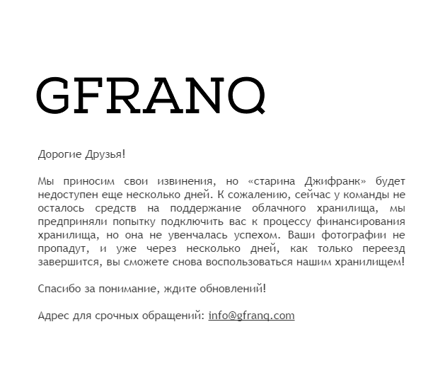 gfranq