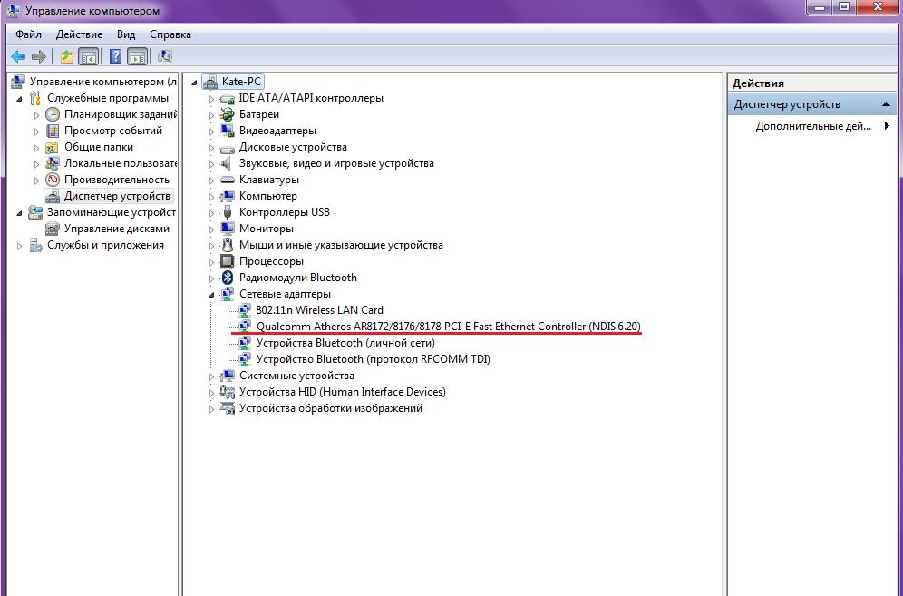 скачать драйвер для Realtek сетевой карты для Windows 7 64 - фото 9