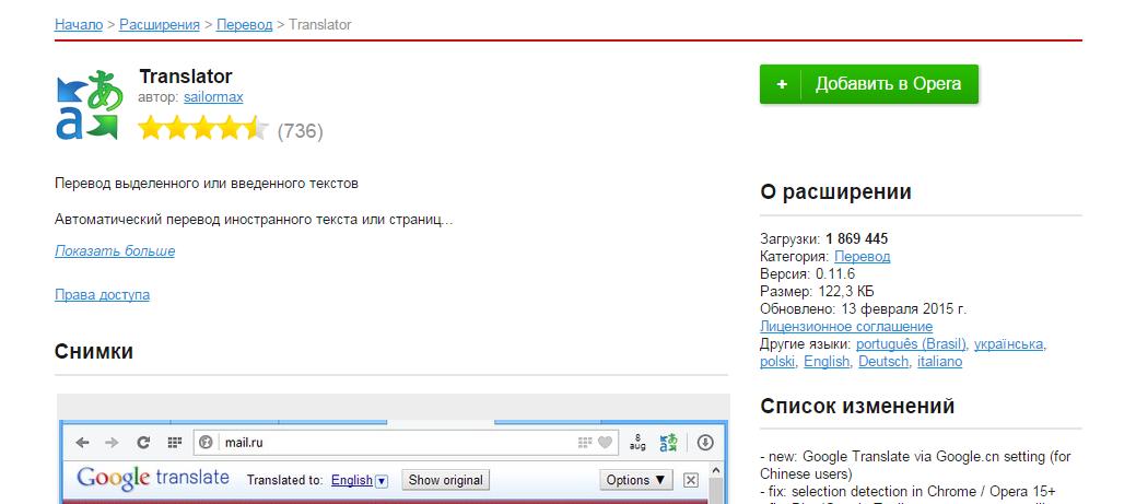 Как на яндексе сделать автоматический перевод страницы на русский
