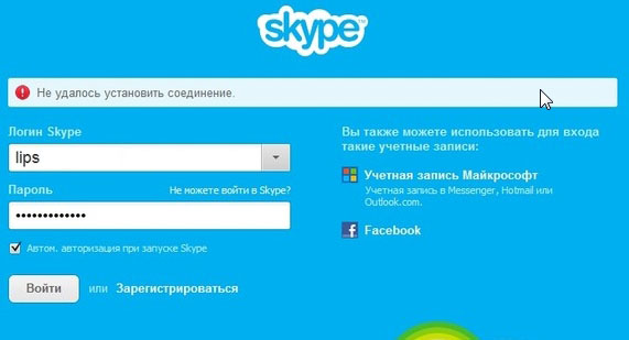 connection-error-skype 1