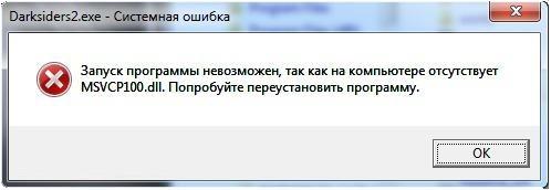 error-msvcp100-dll 1