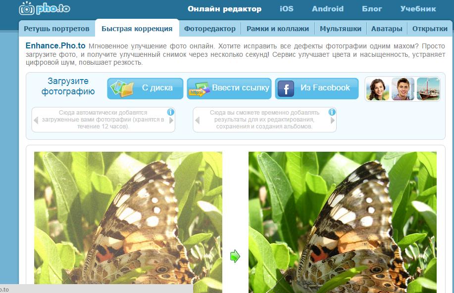 free-online-photoeffects (4)