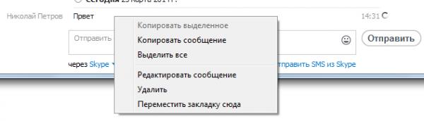 skype-functions 1