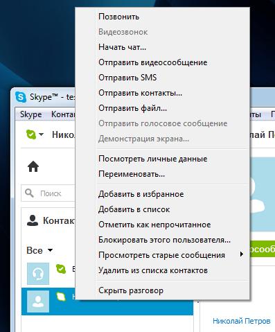 skype-functions 2