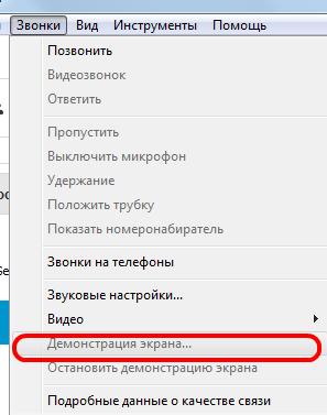 skype-functions 3