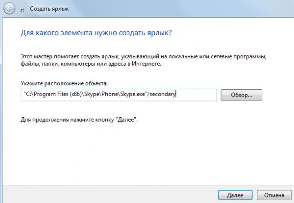 skype-functions 4