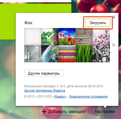 elements-of-yandex-for-firefox (10)