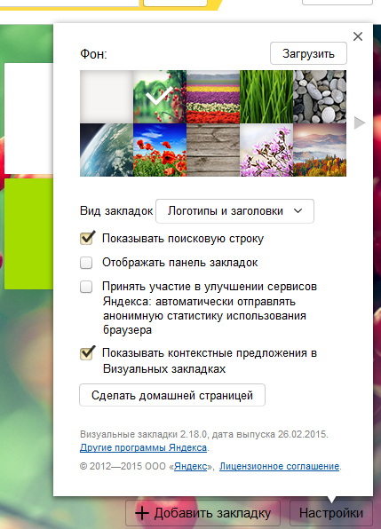 elements-of-yandex-for-firefox (11)