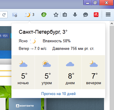 elements-of-yandex-for-firefox (13)