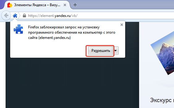 elements-of-yandex-for-firfox (2)