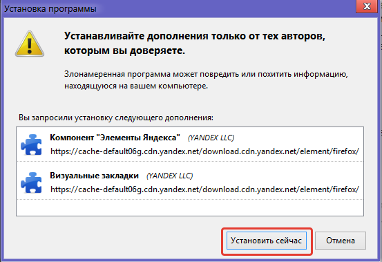 elements-of-yandex-for-firfox (3)