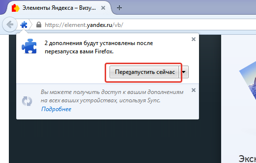 elements-of-yandex-for-firfox (4)