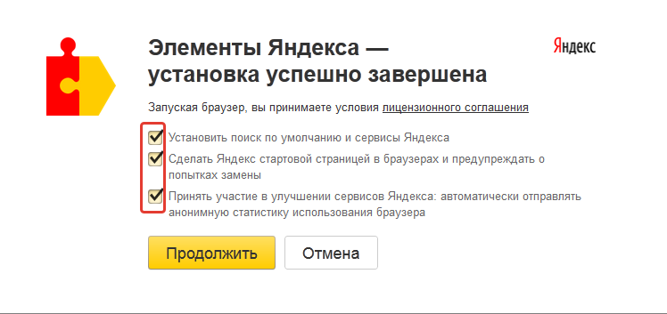 elements-of-yandex-for-firfox (5)