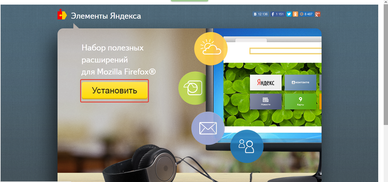 elements-of-yandex-for-firfox