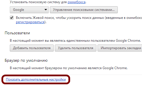 how-to-activate-cookie-in-yandex 2