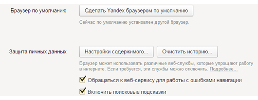 how-to-activate-cookie-in-yandex 3