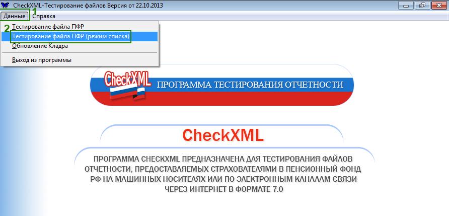 Программа для проверки пфр checkxml 2015 крайняя версия