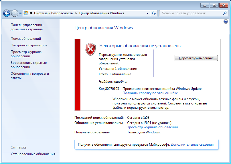 Проблема Windows 7: не устанавливаются обновления
