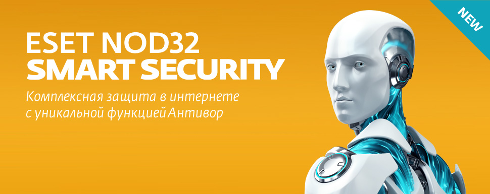 Скачать ESET Smart Security 7 бесплатно