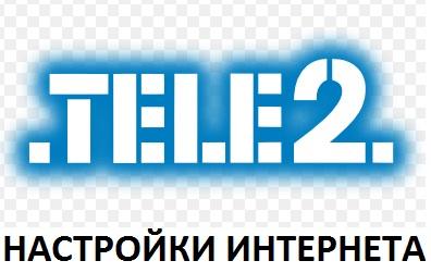 Как производится настройка интернета «Теле2»