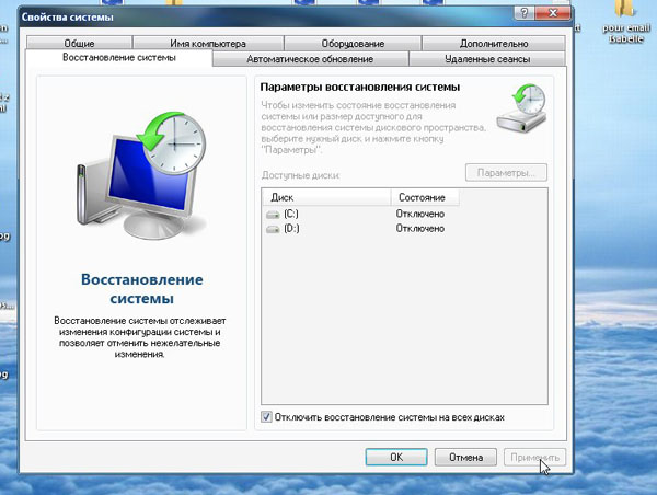 Как сделать файл системным фото 292