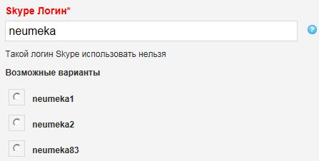 Пример логинов: инструктаж для начинающего пользователя
